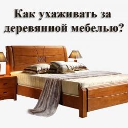 Как ухаживать за деревянной мебелью?