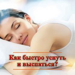 Как быстро уснуть и выспаться?